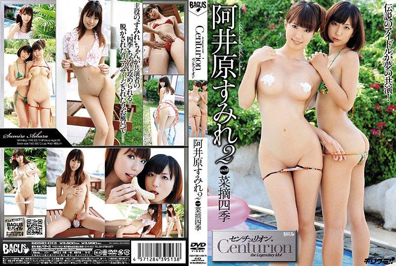 2 Senchurion Aihara Sumire With Natsumi Shiki