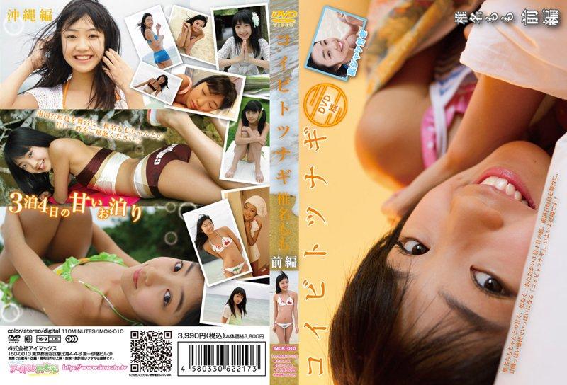 IMOK-010 - Momo Shiina