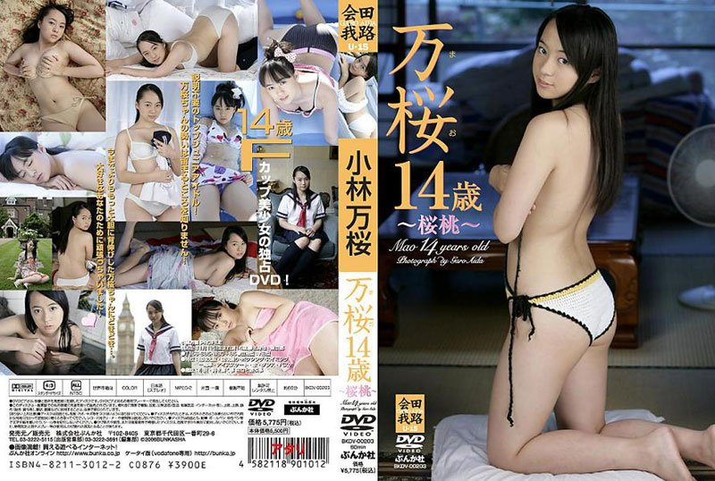 Mao Kobayashi - Cherry 14 Years Old