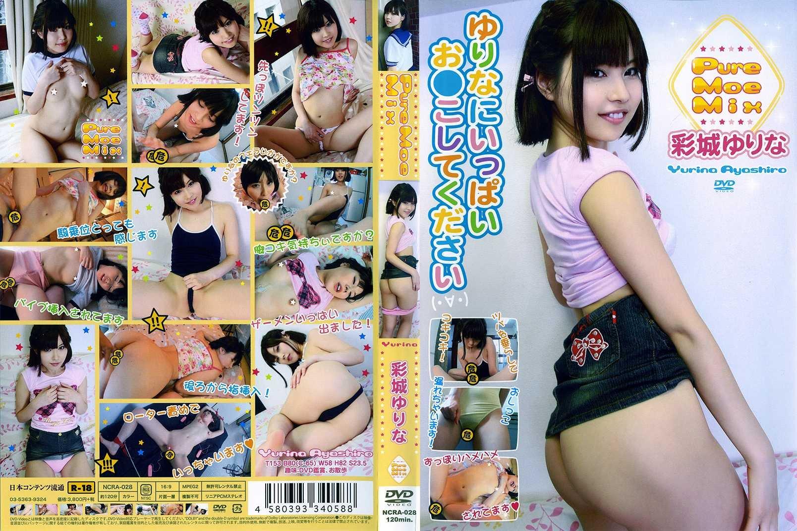 Yurina Ayashiro - Pure Moe Mix