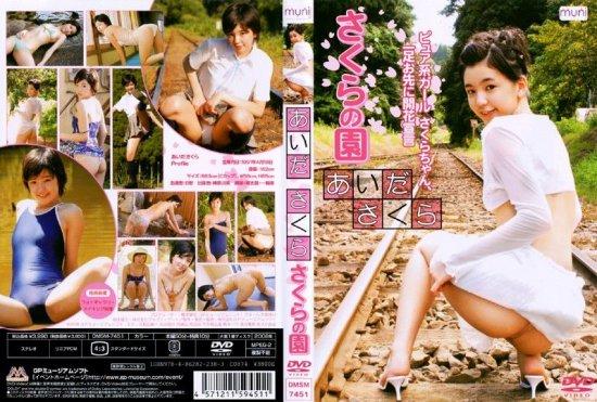Garden - Aida Sakura