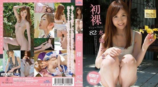 Hatsuhadaka Virgin Nude