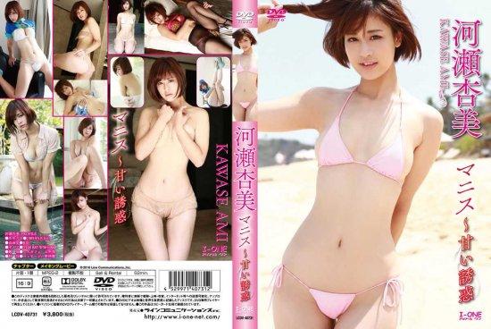 Ami Kawase - Apricot Beautiful