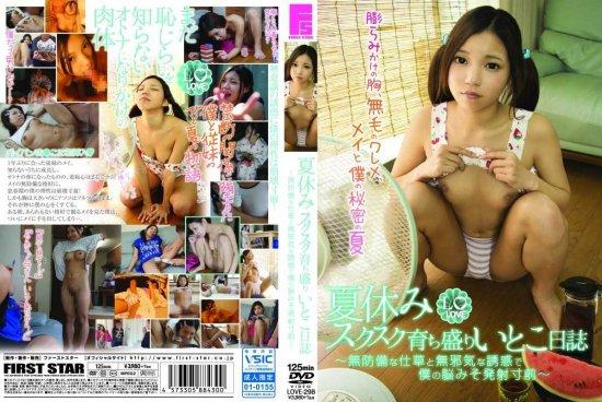 Mei Adachi - Summer Vacation