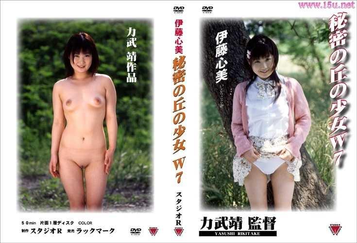 Ito Kokorobi - Secret Hill Girl