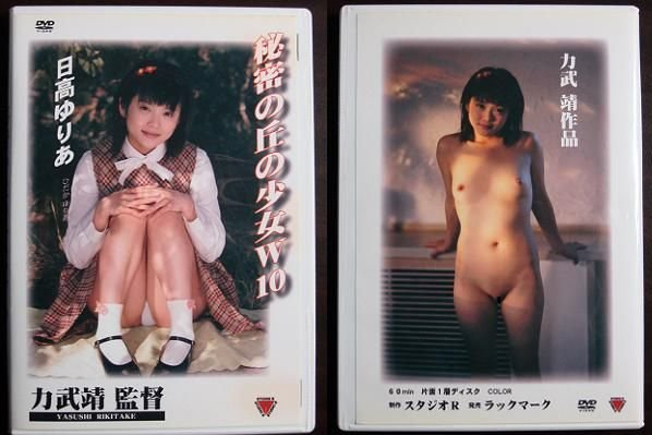 Hidaka Yuria - Secret Hill Girl
