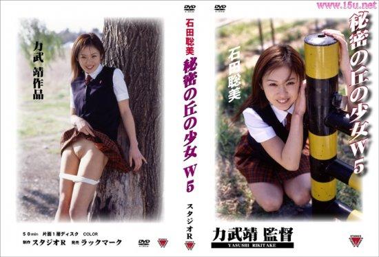 Satomi Ishida - Girl Secret Hill