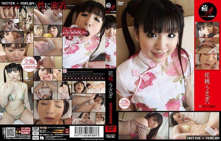 Usagi Hanamomo - Extreme Sex