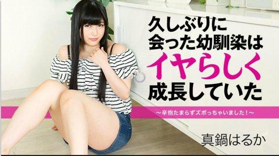 Haruka Manabe - The Childhood Friend