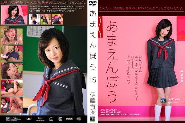 Aoba Itoh - Amombou Vol-15