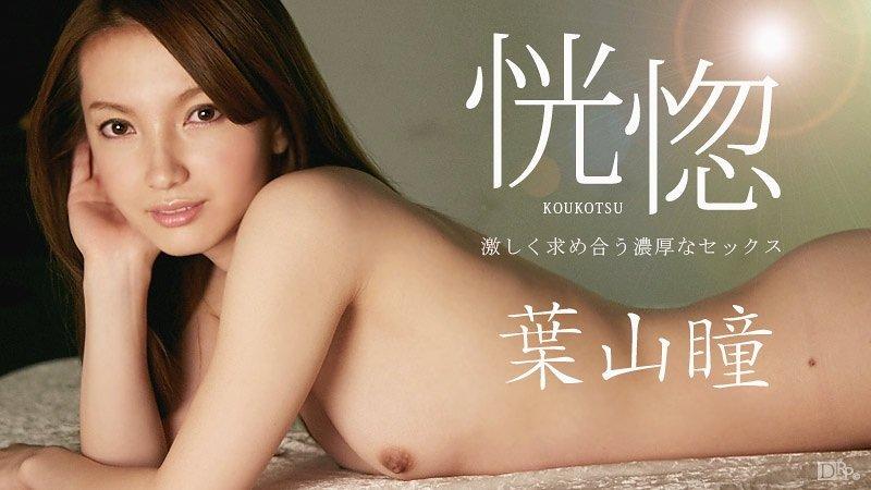 Hayama Hitomi - Mind Blowing Love