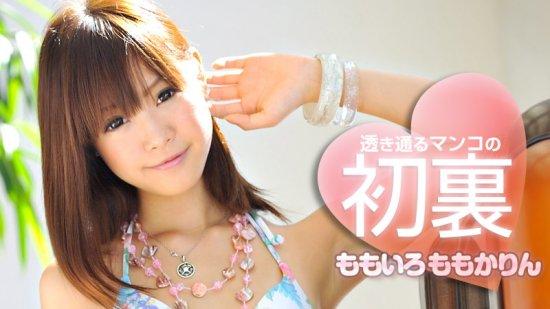 Momoka Rin - Momoko Also Takes Shower