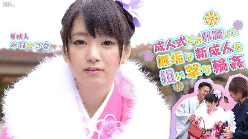 Kimura Tsuna - Ceremony Tsuna Puberty