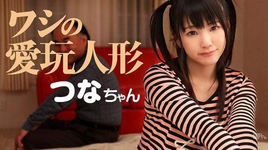 Kimura Tsuna - Sex Doll