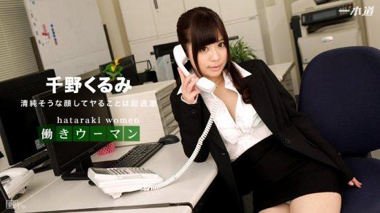 Kurumi Chino - Young Worker