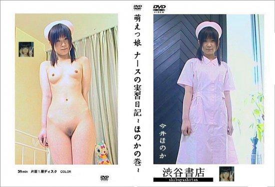 Moe Nurse Training Diary 1
