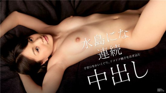 Mizushima - Three Shots Sperm In He