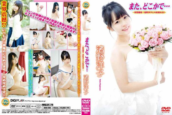Nagisano Yoko - New Sexual Life