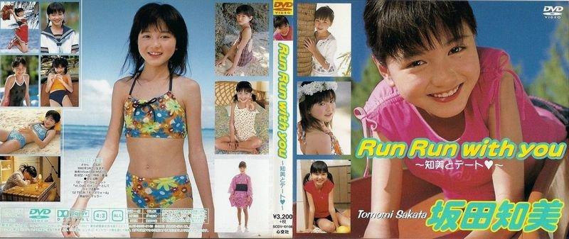 Tomomi Sakata