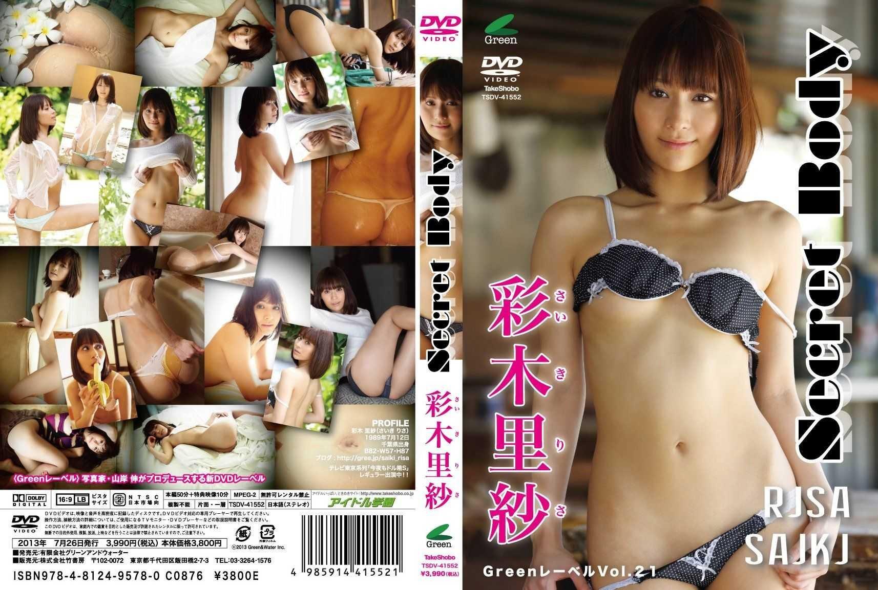 Risa Saiki - Secret Body Vol-21