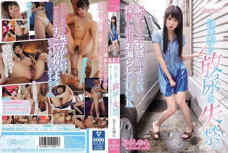 Sakura Yura - Embarrassment and Pleasure