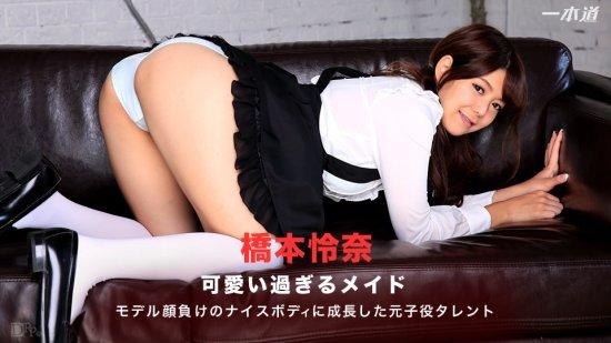 Reina Hashimoto - Maid Your Job