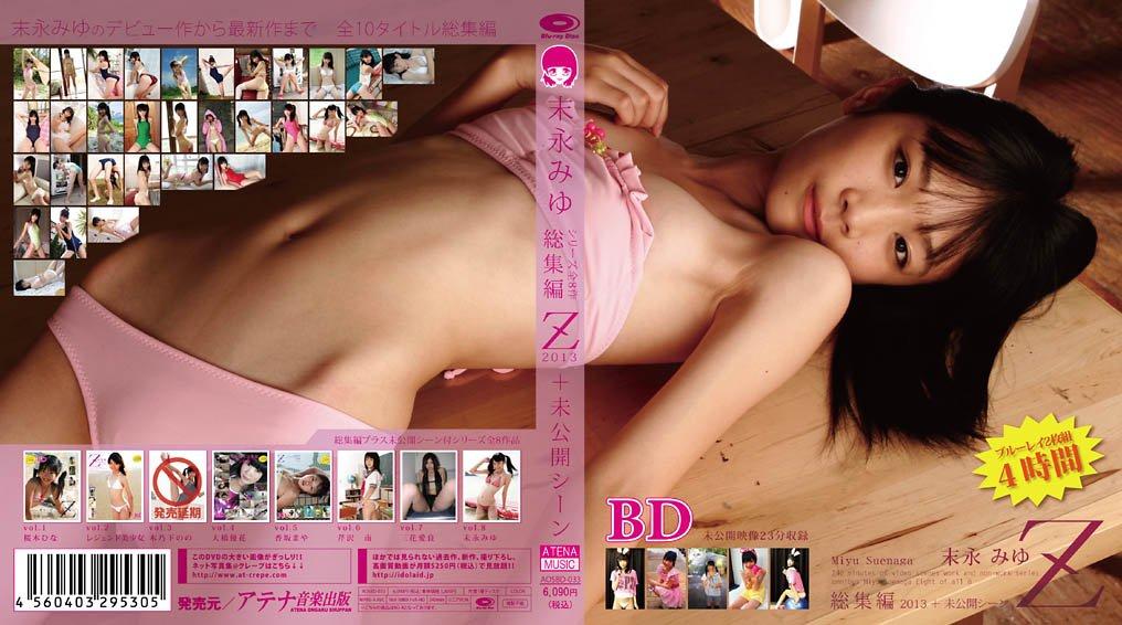 Miyuki Suenaga - Complete Compilation Z Plus